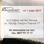 Дентален център Биодент отвори врати в град София!