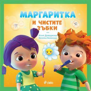 margaritka-i-chistite-zybi-